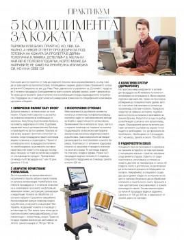 Списание Ева Април 2017
