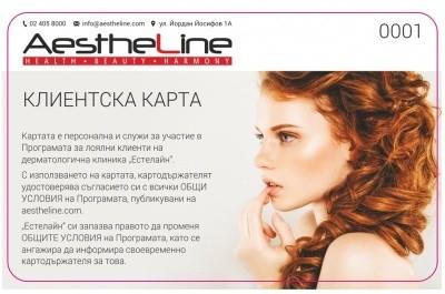 клиентска карта Aestheline